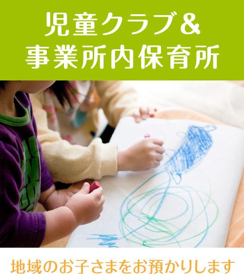 児童クラブ・保育所
